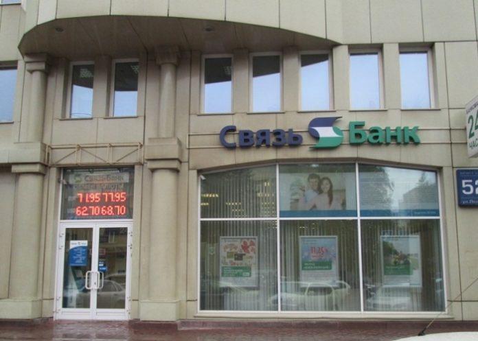 Автокредит в Связь банке