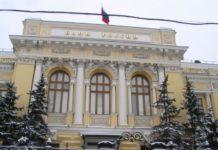Автокредит в банке России
