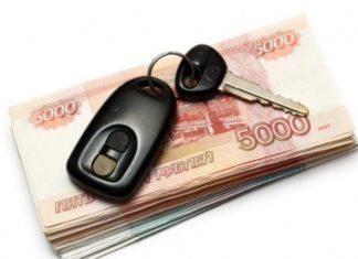 Автокредит наличными на подержанный автомобиль