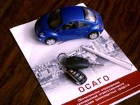 Где дешевле застраховать машину по ОСАГО