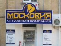 ОСАГО в Московия