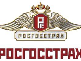 ОСАГО в Росгосстрах