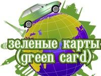 Зеленая карта в ВСК