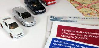 Условия страховки КАСКО