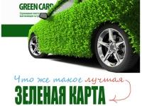 Зеленая карта на автомобиль в Европу