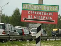 Стоимость Зеленой карты в Белоруссию в 2020 году