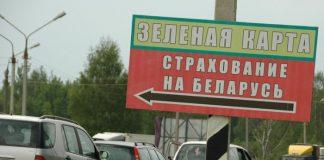 Стоимость Зеленой карты в Белоруссию в 2018 году