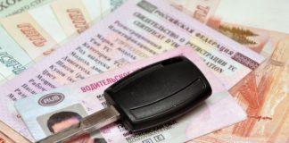 Как оплатить госпошлину за водительское удостоверение онлайн
