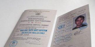 Где получить международное водительское удостоверение в 2020 году