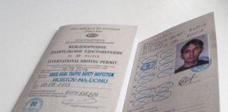 Замена международного водительского удостоверения