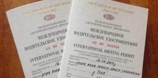 Заявление на выдачу международного водительского удостоверения в 2020 году