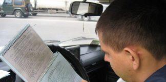 Порядок лишения водительских прав