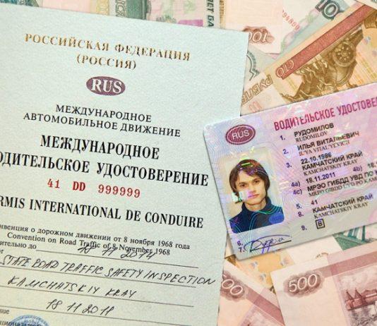 Срок действия международного водительского удостоверения в 2020 году