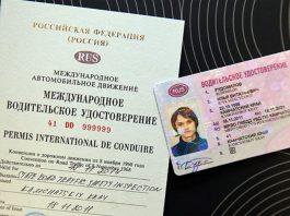 Чем отличается национальное водительское удостоверение от международного