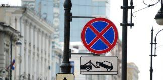Знак эвакуации автомобиля