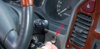 Секретка на автомобиль от угона