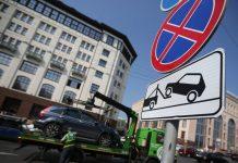 Штраф за эвакуацию автомобиля в 2019 году в СПб