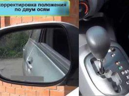 Блок опускания зеркал при парковке автомобиля.