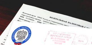 Заявление на перерасчет транспортного налога