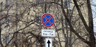 Знак парковка запрещена.
