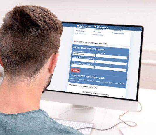 Как рассчитать онлайн транспортный налог