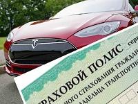 ОСАГО при регистрации автомобиля