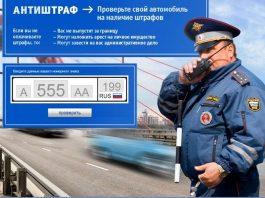 Проверить штрафы ГИБДД по гос номеру автомобиля.