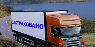 Страхование грузов при перевозке автомобильным транспортом.