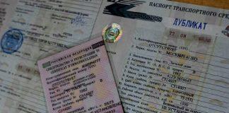 Как поменять свидетельство о регистрации транспортного средства