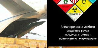 Перевозка опасных грузов воздушным транспортом.
