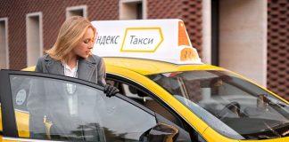 Лицензия Яндекс такси.