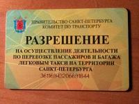 Проверить лицензию на такси