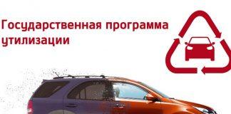 Программа утилизации автомобилей.
