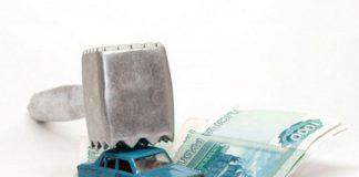 Условия программы утилизации автомобилей.