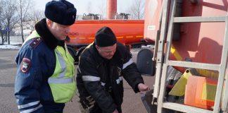 Водитель по перевозке опасных грузов.