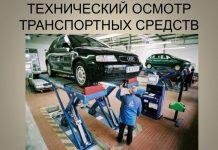 170 ФЗ о техническом осмотре транспортных средств.